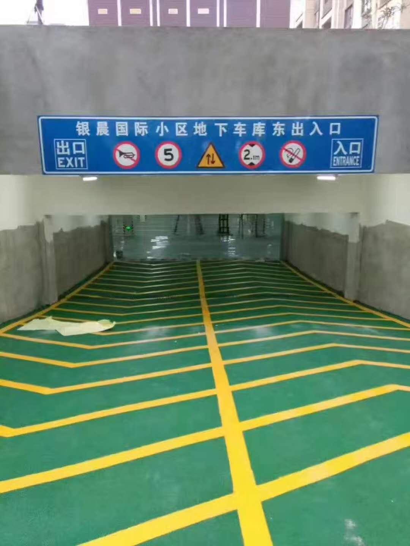泰晤士广场地下车库环氧lovebet爱博体育竞猜工程